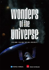 (写真)Wonders of the Universe